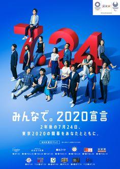 WORKS | kazepro Japan Advertising, Creative Advertising, Advertising Design, Flyer And Poster Design, Poster Design Layout, Japan Design, Web Design, Graphic Design, Ad Layout