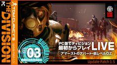 【PC版からDivisionディビジョン Patch1.5】アマーストのアパートへ突撃!兎にも角にもレベル上げ!ネームドも狩っちゃいましたよ!