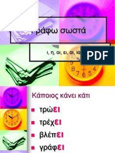 Greek Language, Presentation, Teacher, Education, School Stuff, Pdf, Children, Young Children, Professor