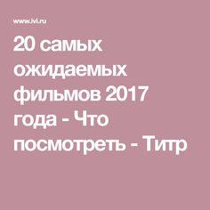 20самых ожидаемых фильмов 2017 года - Что посмотреть - Титр