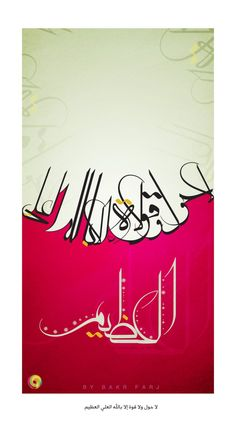 Names of Allah My Facebook Page @ Behance
