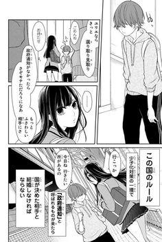 Character Drawing, Webtoon, Scene, Manga, Comics, Drawings, Frisk, Anime, Art Reference