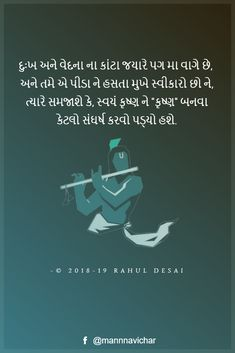 Krishna Quotes that does not depict him as a God, but as a normal human, who have faced the same challengs as we are facing today. Wall Art Quotes, Me Quotes, Qoutes, Dare Questions, This Or That Questions, Gujarati Status, Couple Sketch, Krishna Quotes, Gujarati Quotes
