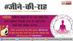 In this special book Jeene Ki Rah written by Saint Rampal Ji, there are solutions of all our problems which we faced in our life. So once must read this book. Hindu Quotes, Gita Quotes, Spiritual Quotes, Cool Optical Illusions, Sa News, Life Changing Books, Twitter S, Happy Woman Day, Happy Women