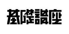 Hyper composition time – Graffiti World Typography Love, Japanese Typography, Typo Logo, Typography Poster, Lettering, Font Design, Web Design, Identity Design, Chinese Fonts Design