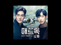 What I Want (Instrumental) Kim Soo Yeon, Warner Music Group, What I Want, To Youtube, Korean Actors, Korean Drama, Movie Posters, Mad, Instrumental