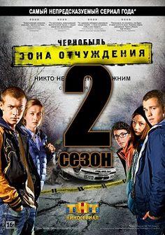 Кадры из фильма чернобыль серия 5 смотреть