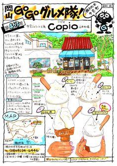岡山県の美味いものイラスト日記