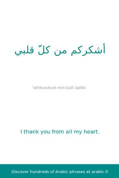 The arabic sentence 'I thank you from all my heart.' described and analyzed. We show you information about each of the words, including declensions and/or conjugations, part of speech and a link to learn more about the particular word. Arabic Sentences, Arabic Phrases, Learn English Words, English Phrases, Arabic Conversation, Learn Arabic Alphabet, Learn Arabic Online, Arabic Lessons, Beautiful Arabic Words
