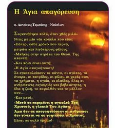 Christus Pantokrator, Perfect Word, Religious Images, Words Worth, My Prayer, Some Words, Christian Faith, Positive Quotes, Prayers