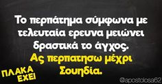Funny Greek Quotes, Stupid Funny Memes, Funny Moments, Laugh Out Loud, Funny Photos, Just In Case, Jokes, Inspirational Quotes, Sayings