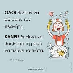ΚΑΝΕΙΣ δε θέλει να βοηθήσει τη μαμά να πλύνει τα πιάτα. #quotes #μητρότητα #διασκεδαστικό #μαμά #ρητό Funny Greek, Funny Quotes, Lol, Comics, Sayings, Words, Yoga Pants, Laughing, Shelf