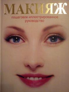 Обзор книг по макияжу