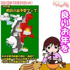 きょう(大晦日)の天気は「晴れたり曇ったり」。中央アや恵那山周辺、伊那山脈は曇りがちで、日中は一時的に雪や雨が降りそう。西寄りの風も強め。平地でも午前中は小雪や小雨が降るかも。日中の最高気温はきのうより2~3度高く、飯田市で7度。