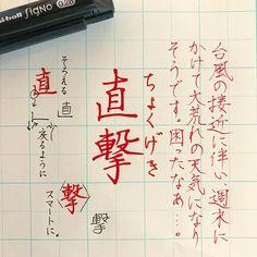ドキュン。 . . #それ目撃 #了解です #イベントがあるの #屋外なの #台風#直撃 #字#書#書道#ペン習字#ペン字#ボールペン #ボールペン字#ボールペン字講座#硬筆 #筆#筆記用具#手書きツイート#手書きツイートしてる人と繋がりたい#文字#美文字 #calligraphy#Japanesecalligraphy