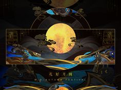designed by 咸懿 for DCU. Happy Mid Autumn Festival, Pixiv Fantasia, Environment Concept Art, Festival Posters, Chinese Art, Cool Art, Art Drawings, Anime Art, Illustration Art