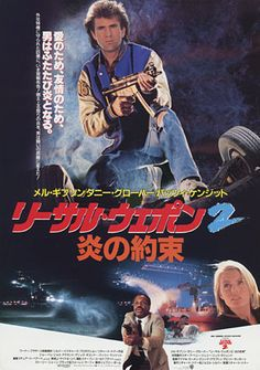 mel gibson, danny glover, lethal weapon 2, richard donner, japanese movie poster,