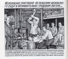Image from Drawings Gulag