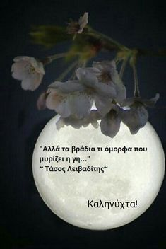 Stars At Night, Good Night, Good Morning, Greek Beauty, Greek Quotes, Poetry, Inspirational Quotes, Image, Wisdom