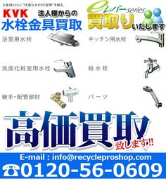 KVK商品、キッチン用水栓,水周り商品の販売,浴室用水栓,キッチン用水栓,洗面用水栓,給水栓,継手,サーモスタット,シャワー買取