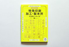 SOUVENIR DESIGN / book design