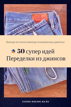 Diy crafts clothes knits 39 ideas for 2020 Diy Baby Gifts, Recycle Jeans, Clothes Crafts, Denim Fabric, Courses, Free Sewing, Jean Outfits, Refashion, Dressmaking