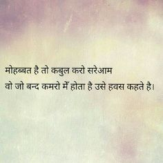 Qki har kisi ko nhi malum k Muhhabbat kya hoti h. Desi Quotes, Shyari Quotes, Hindi Quotes On Life, Words Quotes, Poetry Quotes, Qoutes, Love Hurts Quotes, True Love Quotes, Strong Quotes