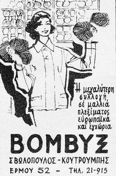 Βόμβυξ