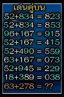 Thai Lottery 3up Direct Number Set Wining Sure Tips 16 05