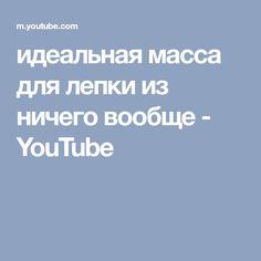 идеальная масса для лепки из ничего вообще - YouTube