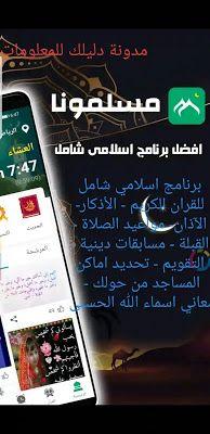 دليلك للمعلومات تحميل تطبيق مسلمونا التطبيق الإسلامي Al Hiwar Muslim Primary Maths Math Monopoly Deal