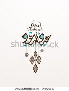 Eid mubarak greeting card - Eid Said ,Eid al fitr, eid al adha, eid-al-adha,  The arabic calligraphy means ''Eid mubarak '' .