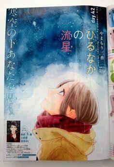 Hirunaka no Ryuusei【MG7号】「ひるなかの流星」が巻頭カラー26P!!の画像 | 集英社マーガレット編集部ブログ
