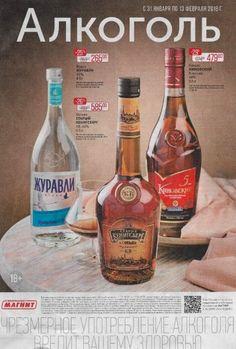 Дополнительные журналы Магнит  Алкоголь и Реальная выгода ----- с 31 января по 13 февраля #Магнит http://www.kuponika.ru/magazin/magnit/
