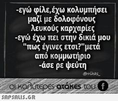 Best Quotes, Funny Quotes, Bright Side Of Life, Funny Greek, Funny Phrases, Greek Quotes, Greeks, Funny Images, Haha