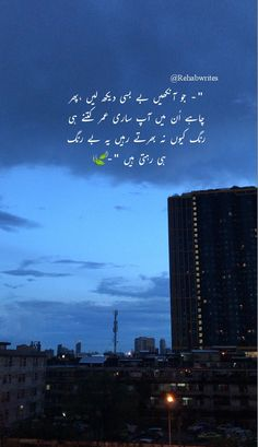 funny posts in urdu posts urdu . funny posts in urdu . funny posts in urdu for fb . islamic posts in urdu . funny posts in urdu for boys Urdu Quotes, Poetry Quotes, Islamic Quotes, Quotations, Funny Quotes, Qoutes, Urdu Funny Poetry, Love Poetry Urdu, Islamic Page