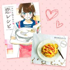 Tsubaki Chou Lonely Planet / Cooking Book