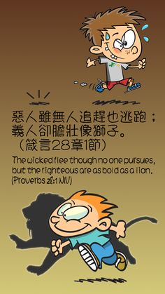 Proverbs 28, Book Of Proverbs, Scriptures, Verses, Bible For Kids, Icebreaker, Wicked, Chinese, Words