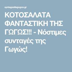 ΚΟΤΟΣΑΛΑΤΑ ΦΑΝΤΑΣΤΙΚΗ ΤΗΣ ΓΩΓΩΣ!!! - Νόστιμες συνταγές της Γωγώς!