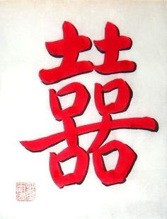 """the symbol for """"double happiness"""". So, if you are the crafty type, another feng shui belief (again, not a school I am studied in, but I appreciate the symbolism) is that you should PAINT this on a rock and put it in your relationship corner. """"DOUBLE HAPPINESS SYMBOL - This symbol is auspicious when it comes to activating marriage luck. If you are already married it enhances your married life and brings wonderful and eternal love in your relationship. If you are single you may w"""