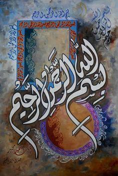 Bismillah Calligraphy, Calligraphy Print, Islamic Art Calligraphy, Islamic Art Pattern, Pattern Art, Islamic Wallpaper Hd, Lily Painting, Arabic Art, Quran Arabic
