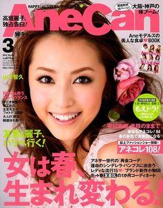 AneCan  http://fujisan.ms/wlRkbw