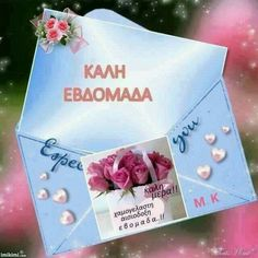 Good Night, Good Morning, Happy Day, Mom And Dad, Beautiful Pictures, Gift Wrapping, Kai, Greek, Decor