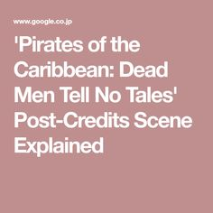 'Pirates of the Caribbean: Dead Men Tell No Tales' Post-Credits Scene Explained