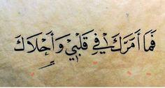 منى الشامسي Arabic Calligraphy, Pie, Language, Mindfulness, Romantic, Messages, Torte, Cake, Fruit Cakes