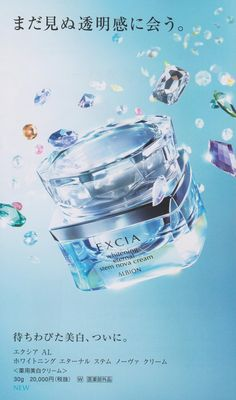 AL Exia White Cream 001 Source by jennyevalgo Beauty Ad, Beauty Shop, Japan Graphic Design, App Promotion, Bottle Drawing, Cosmetic Design, Elegant Nails, Pose, Makeup Designs