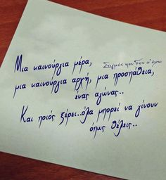 Greek Quotes, Poetry, Love, Beautiful, Words, Massage, Wedding, Art, Amor