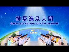 基督徒的赞美《神愛遍及人間》