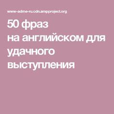 50фраз наанглийском для удачного выступления