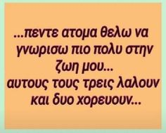 καταπληκτικό !!!! Funny Images, Funny Photos, Funny Greek Quotes, Try Not To Laugh, Just Kidding, Funny Moments, Funny Things, True Words, Just For Laughs